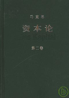 資本論 第二卷