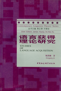 語言獲得理論研究 =  Studies of language acquisition /
