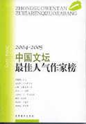 2004^~2005 中國文壇 作家榜