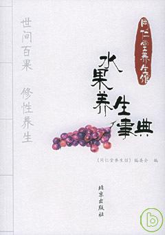 水果養生事典 /