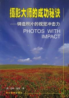 攝影大師的成功秘訣——鑄造照片的視覺沖發明擊力