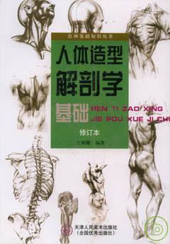 人体造型解剖基 /