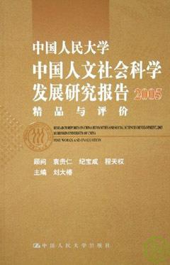 中國人民大學中國人文社會科學發展研究報告2005︰ 與