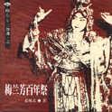 梅蘭芳三部曲之二^(全三冊^)——梅蘭芳百年祭