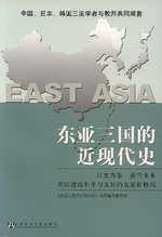 东亚三国的近现代史 /
