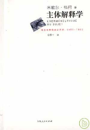 主體解釋學 :  法蘭西學院演講系列, 1981-1982 /