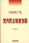 中國共產黨黨內民主制度創新