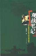 觀戰筆記——一個中國將軍眼中的未來戰爭