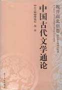 中國古代文學通論·魏晉南北朝卷