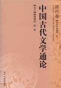 中國古代文學通論·清代卷