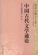 中國古代文學通論·遼金元卷