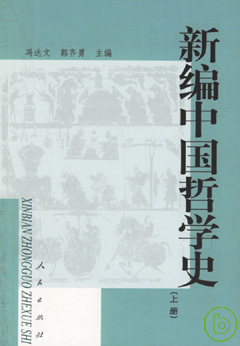 新編中國哲學史^(上冊^)