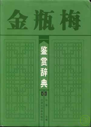 金瓶梅鑒賞辭典