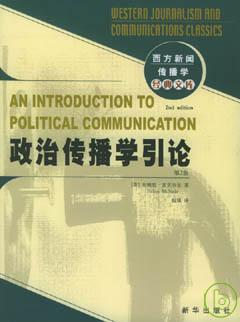 政治傳播學引論