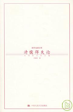 清儒得失論——劉師培論學雜稿