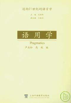 語用學 =  Pragmatics /