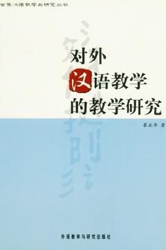 對外漢語教學的教學研究 /