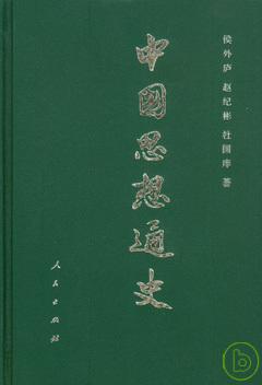 中國思想通史 /