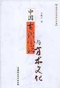 中國古代小說與方術文化