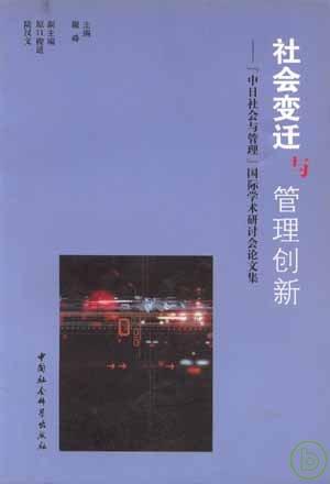社會變遷與管理創新:~中日社會與管理~國際學術研討會論文集