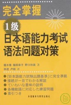 完全掌握1級日本語能力考試語法問題對策(日文版)