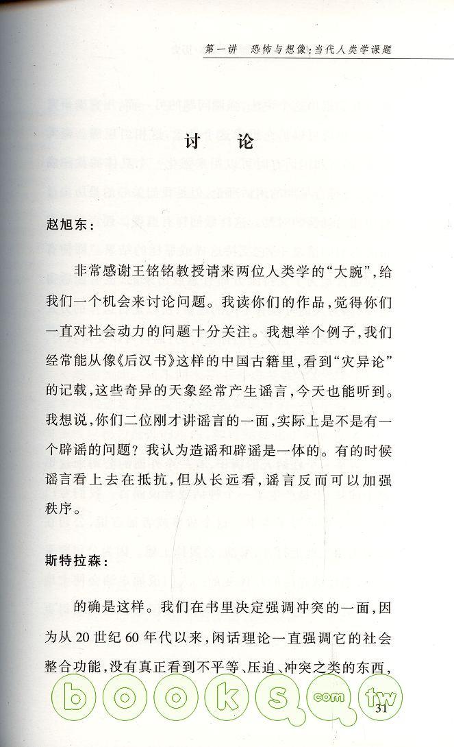 http://im2.book.com.tw/image/getImage?i=http://www.books.com.tw/img/CN1/006/81/CN10068179_b_01.jpg&v=4b38e499&w=655&h=609