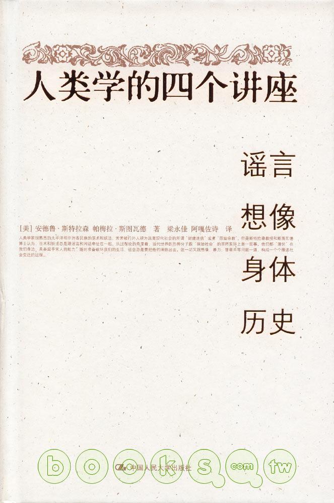 http://im2.book.com.tw/image/getImage?i=http://www.books.com.tw/img/CN1/006/81/CN10068179_bc_01.jpg&v=4357aa7c&w=655&h=609