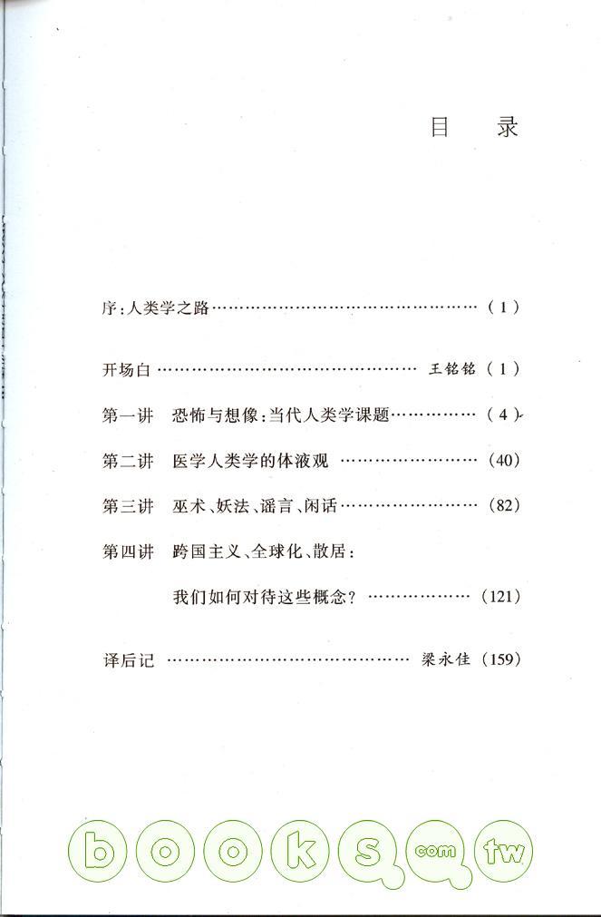 http://im2.book.com.tw/image/getImage?i=http://www.books.com.tw/img/CN1/006/81/CN10068179_bi_01.jpg&v=4357aa7d&w=655&h=609