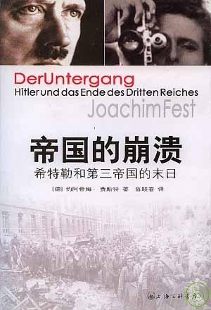 帝國的崩潰:希特勒和第三帝國的末日