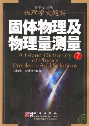 固體物理及物理量測量