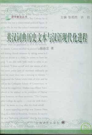 英漢詞典歷史文本與漢語 化進程