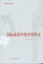 國際政治中的中國外交