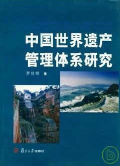 中國世界遺產管理體系研究