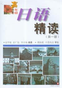 高年級日語精讀^(第一冊^)