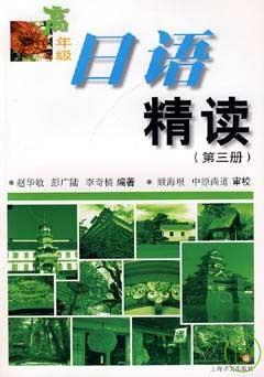 高年級日語精讀^(第三冊^)