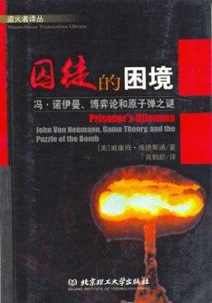 囚徒的困境 :  馮.諾伊曼, 博弈論和原子彈之謎 /