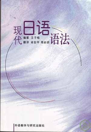 現代日語語法