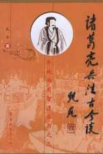 諸葛亮兵法古今談:軍事兩用智謀叢書之三^(修訂版^)
