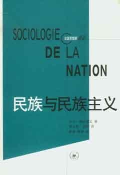 民族與民族主義︰理論基礎與歷史經驗