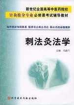 刺法灸法學 /