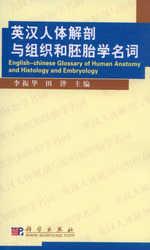 英漢人體解剖與組織和胚胎學名詞
