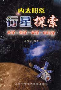 行星探索:內太陽系行星^(水星、金星、火星、小行星^)