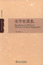 史学史读本 =  Readings in history : history of historiography /