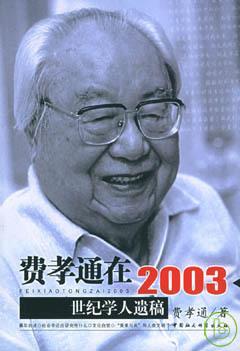 費孝通在2003:世紀學人遺稿