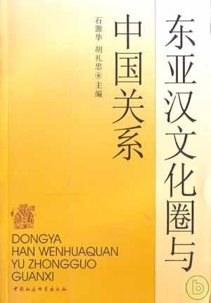 東亞漢文化圈與中國關系:~東亞漢文化圈與中國關系~國際學術會議暨中國中外關系史學會2004
