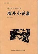 域外小說集