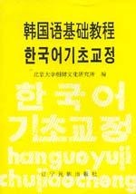 韓國語基礎教程