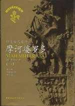 印度古代史詩·摩訶婆羅多(全譯本,1~6)
