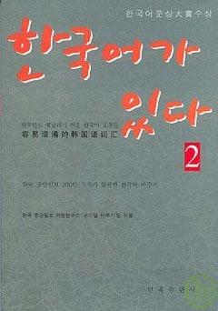 容易混淆的韓國語詞匯‧2^(韓文版^)