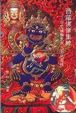 西藏佛像集粹:盡覽佛像藝術三大風景線